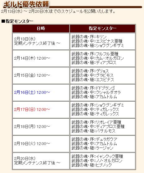 SnapCrab_NoName_2013-2-13_12-24-0_No-00