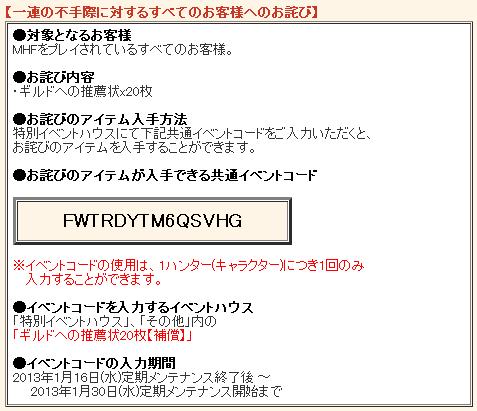 SnapCrab_NoName_2013-1-16_17-52-29_No-00