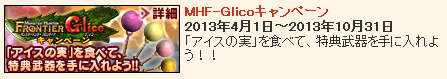 SnapCrab_NoName_2013-4-24_16-59-28_No-00