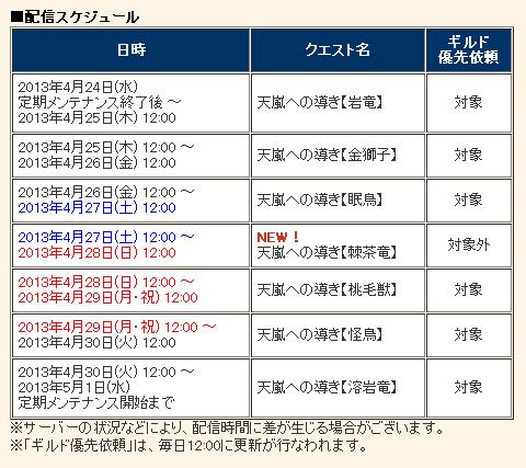 SnapCrab_NoName_2013-4-24_17-2-12_No-00