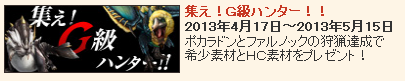 SnapCrab_NoName_2013-4-24_16-58-38_No-00
