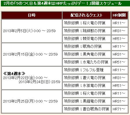 SnapCrab_NoName_2013-2-6_15-49-31_No-00