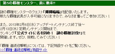 SnapCrab_NoName_2013-2-6_15-48-34_No-00