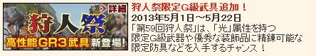 SnapCrab_NoName_2013-5-8_15-49-51_No-00