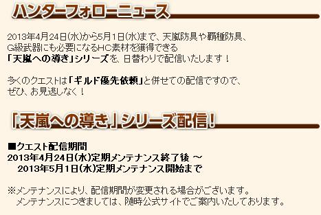 SnapCrab_NoName_2013-4-24_17-1-59_No-00