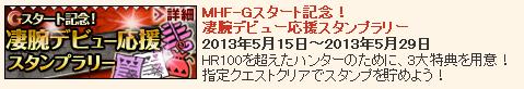 SnapCrab_NoName_2013-5-15_17-21-9_No-00