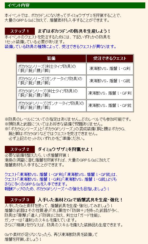 SnapCrab_NoName_2013-5-22_16-44-50_No-00