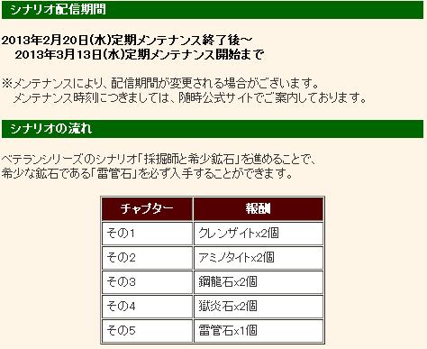 SnapCrab_NoName_2013-2-20_14-27-30_No-00