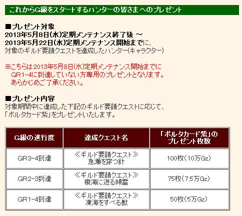 SnapCrab_NoName_2013-5-8_14-17-9_No-00
