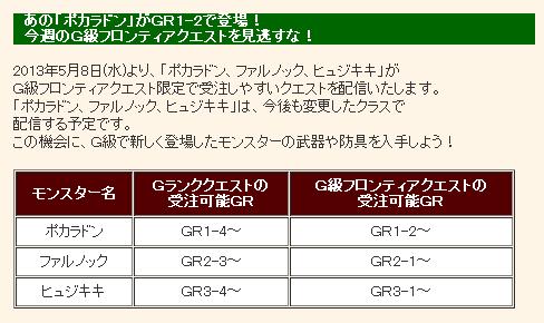 SnapCrab_NoName_2013-5-8_14-17-56_No-00