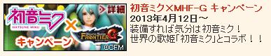 SnapCrab_NoName_2013-4-24_16-59-7_No-00