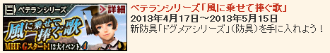 SnapCrab_NoName_2013-4-24_16-58-22_No-00