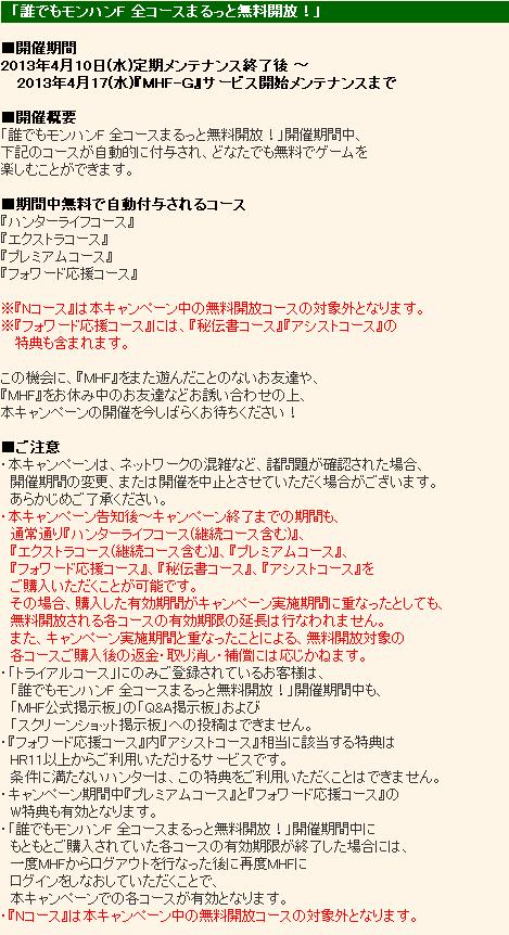 SnapCrab_NoName_2013-4-8_14-3-46_No-00