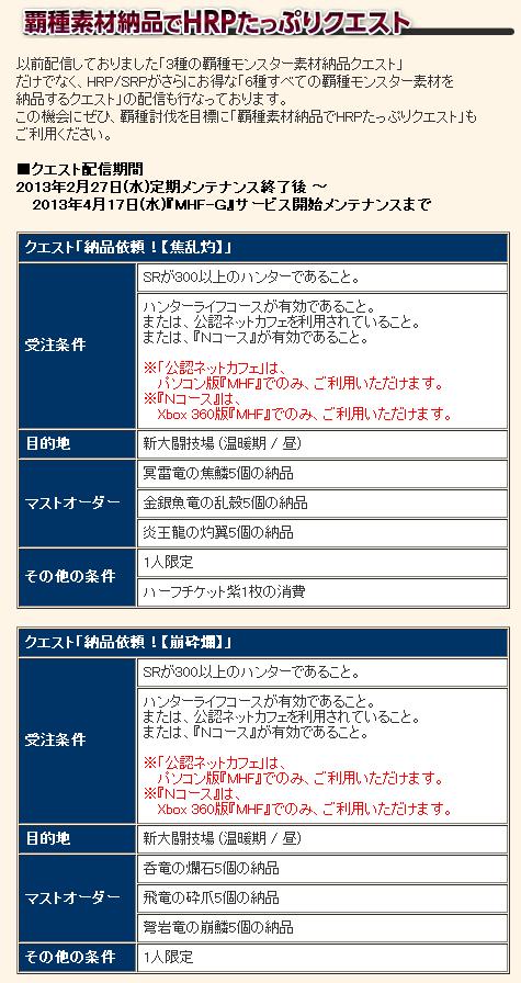 SnapCrab_NoName_2013-4-4_18-8-1_No-00