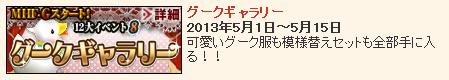 SnapCrab_NoName_2013-5-8_15-58-52_No-00