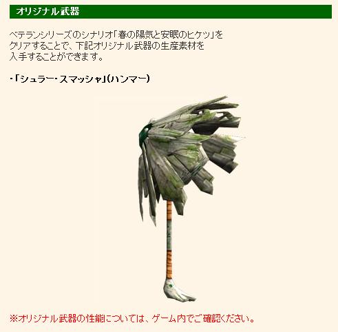 SnapCrab_NoName_2013-5-15_17-18-47_No-00