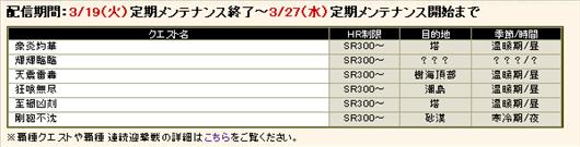 SnapCrab_NoName_2013-3-21_15-46-11_No-00