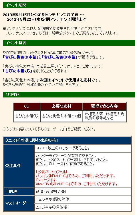 SnapCrab_NoName_2013-5-15_17-20-30_No-00