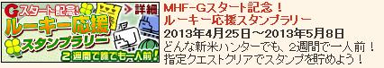 SnapCrab_NoName_2013-4-24_16-55-29_No-00