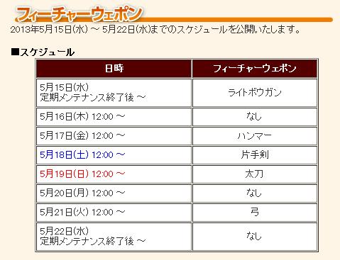 SnapCrab_NoName_2013-5-15_17-32-25_No-00