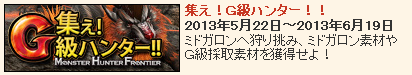 SnapCrab_NoName_2013-5-22_16-45-37_No-00