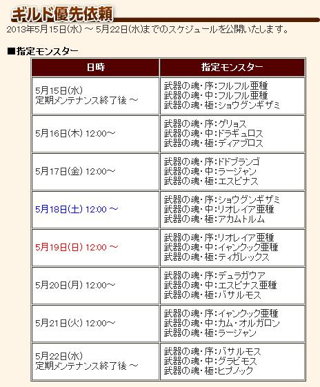SnapCrab_NoName_2013-5-15_17-32-38_No-00