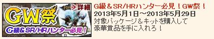 SnapCrab_NoName_2013-5-8_15-50-8_No-00