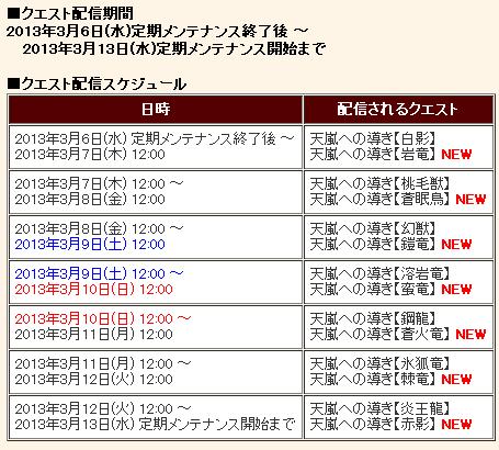 SnapCrab_NoName_2013-3-6_16-30-58_No-00