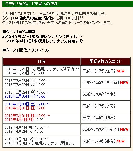 SnapCrab_NoName_2013-3-27_14-14-54_No-00
