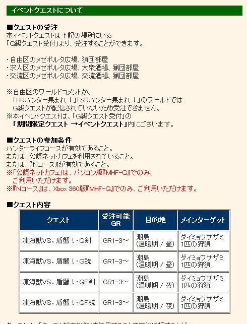 SnapCrab_NoName_2013-5-22_16-44-59_No-00
