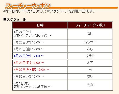 SnapCrab_NoName_2013-4-24_17-6-11_No-00
