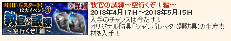 SnapCrab_NoName_2013-4-24_16-58-13_No-00