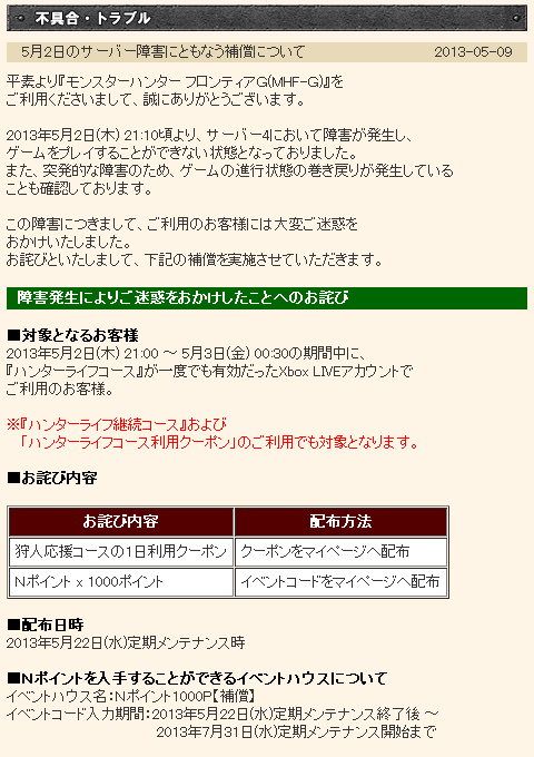 SnapCrab_NoName_2013-5-15_17-22-30_No-00