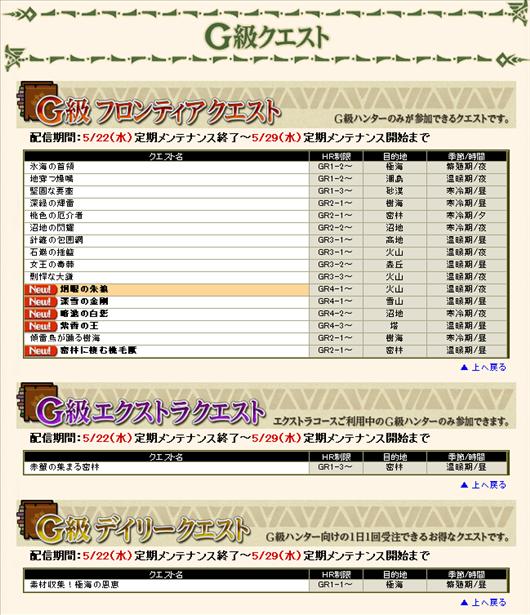 SnapCrab_NoName_2013-5-21_16-30-30_No-00