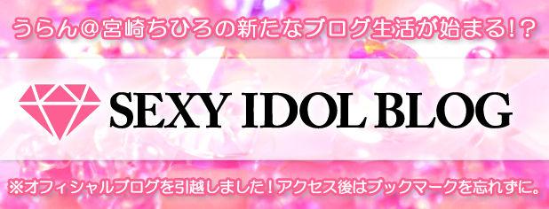 うらん@宮崎ちひろの新たなブログ生活が始める!?