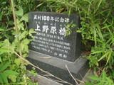上野原橋07