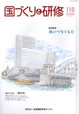 国づくりと研修2005AUTUMN号