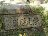 都萬神社神橋10