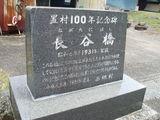長谷橋04