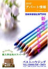宮崎保健福祉専門学校 表紙