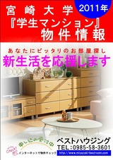 宮崎大学 学生向け 物件情報誌[賃貸アパート]