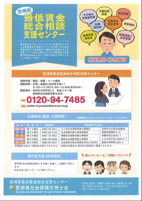 宮崎県最低賃金相談センター