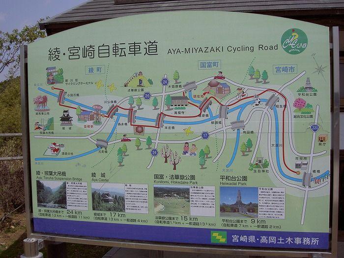 県に引越して : 綾・宮崎自転車 ...