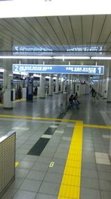 地下鉄市ヶ谷駅。