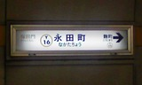 地下鉄永田町駅