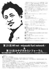 崎田恭平MFみらい講演チラシ