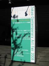 東京コンテンポラリーアートフェア2008②