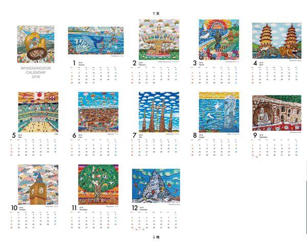 2018カレンダーのコピー