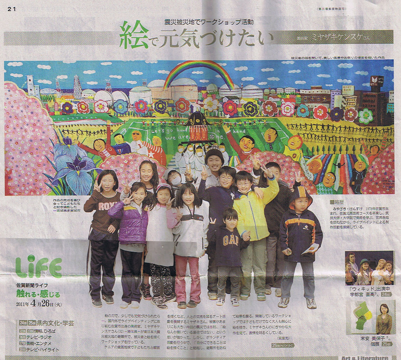 佐賀新聞2のコピー