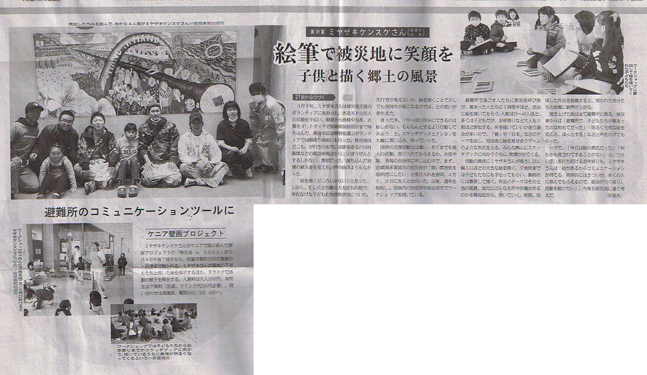 佐賀新聞1